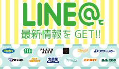 LINE@で最新情報をGET!