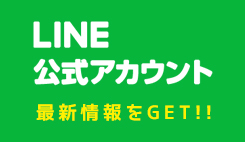 LINE公式アカウントで最新情報をGET!